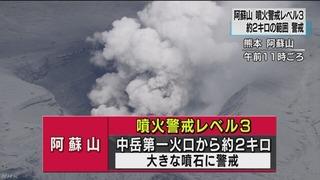 【阿蘇山噴火】警戒レベル3に引き上げ 噴石や火砕流への警戒を=昭和54年の噴火以来の規模