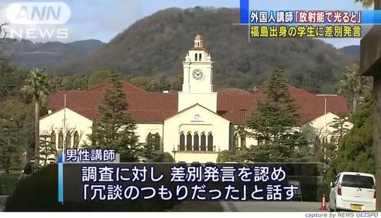 【関西学院大】外国人講師「放射能で光る」 福島出身女子学生に差別発言