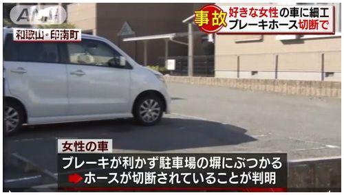 【和歌山】同僚女性の車ブレーキホース切断 JA紀州職員の男逮捕「頼ってもらいたかった」