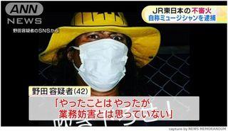 【JR連続不審火】野田容疑者「大量電力消費のJR許せず」 父親「原発再稼働に反対していた」