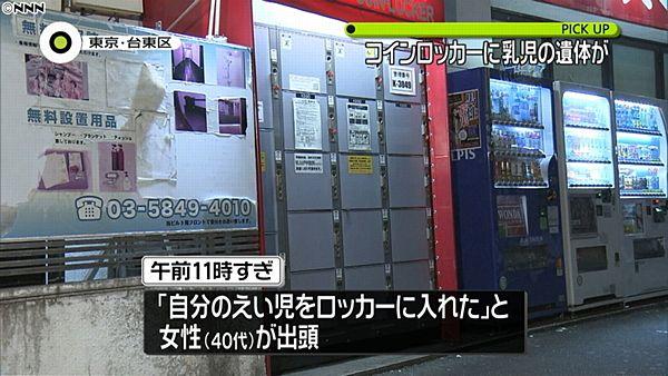 【東京台東】コインロッカーに赤ちゃん遺体 「4~5年前産んだ」女性自首=コインロッカー代金、払い続ける