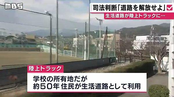【京都右京】京都学園中高、私有地の道路を陸上トラックに=京都地裁「解放せよ」