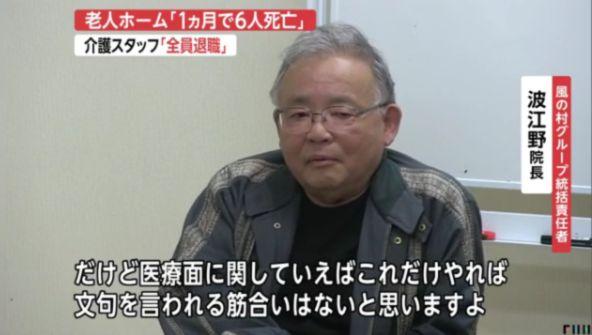 【鹿児島鹿屋】老人ホーム「風の舞」、1ヶ月で6人死亡 介護職員「全員退職」=院長「文句言われる筋合いない」