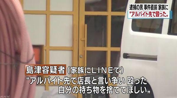 【富山交番拳銃奪取】「バイト先の店長殴った」 事件のきっかけか=家族に持ち物の処分を要請