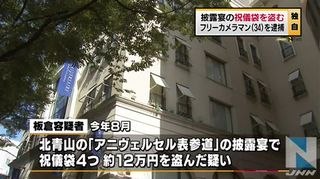 【東京・北青山】結婚式場でご祝儀泥棒 撮影担当のフリーカメラマン逮捕