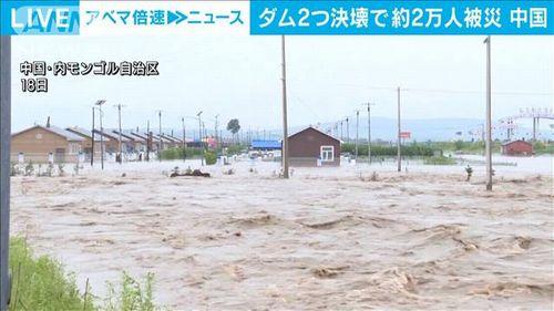 【中国内モンゴル自治区】ダム2つ決壊、街水没 約2万人が被災 河南省では金属工場大爆発
