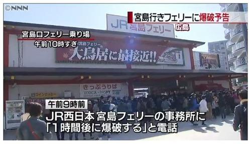 【トランプ大統領来日】宮島フェリー、京都三条駅付近などで爆破予告…関連は?