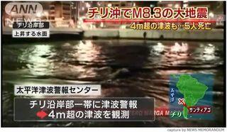 【チリ中部沖大地震】午前3時ごろ津波注意報発表へ 気象庁「遠くから来る津波は長時間継続」