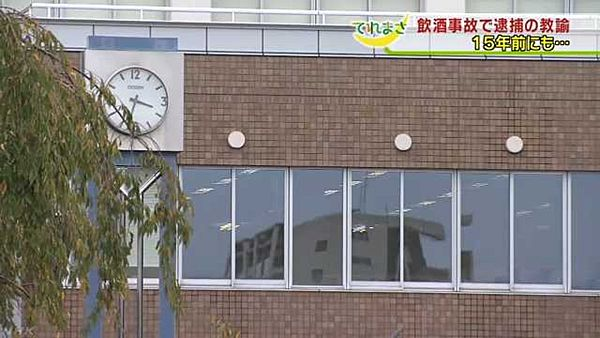 【宮城】仙台商業高校教諭、酒気帯び運転で当て逃げし逮捕 15年前にも飲酒運転事故、人身事故を起こしながら報告せず