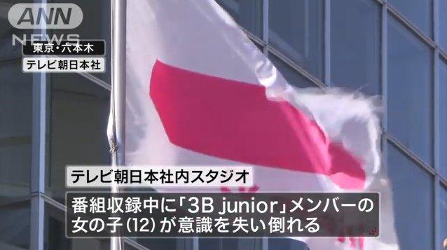 【テレビ朝日 ヘリウムガス事故】「3B junior」メンバー搬送騒動 番組制作会社が制作実績削除のトリック