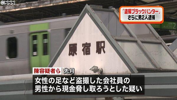 【原宿駅前】「盗撮ブラックハンター」の韓国籍男ら、恐喝未遂で逮捕