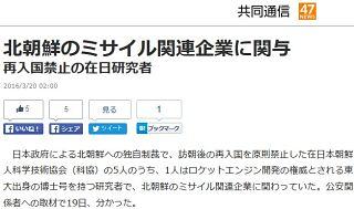 【北朝鮮独自制裁】再入国禁止の東大卒在日研究者、ミサイル開発に関与=マスコミ「報道しない自由」