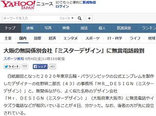 【佐野エンブレム】大阪の「Mr.DESIGN」が風評被害…佐野研二郎氏、社名「MR_DESIGN」もパクリか