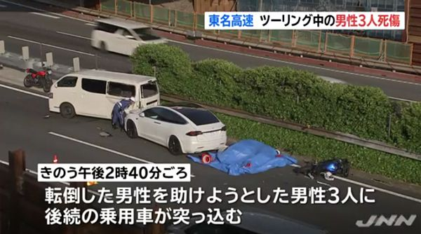 【東名高速多重事故】ツーリングの男性3人死傷 救助中に乗用車突っ込む=乗用車の男逮捕