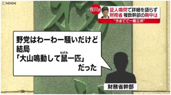 【佐川氏証言】財務省幹部「大山鳴動して鼠一匹」 無能野党を酷評
