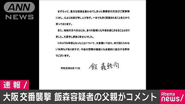 【吹田拳銃強奪】関西テレビ常務、息子逮捕で謝罪「心よりお詫び」「未だ信じられない」