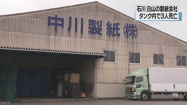 【石川白山】「中川製紙」工場、溶剤タンク内で3人死亡=救出試み次々転落か
