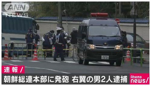 【発砲事件】朝鮮総連中央本部に銃弾 右翼団体の男2人逮捕=東京・千代田区
