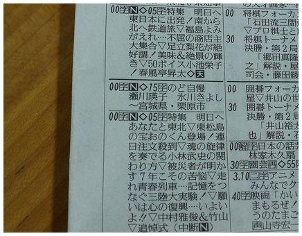 """【NHKテレビ欄】「あの日をわすれないよ」、""""縦読み""""メッセージに反響「泣ける…」"""
