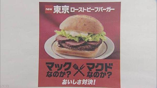 【マックに措置命令】「ローストビーフ」実は成形肉 商品の半分以上=景表法違反