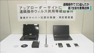 【東京大田】高1男子、遠隔操作ウイルスで個人情報不正取得・転売=ロレックス2600万円落札