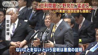【悪魔の証明】安倍首相マジギレ、民主・岡田代表「甘利問題、TPPに影響」
