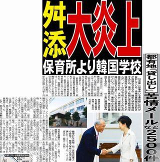 【保育所より韓国学校】舛添都知事「都民の9割は私を支持」「撤回しない」