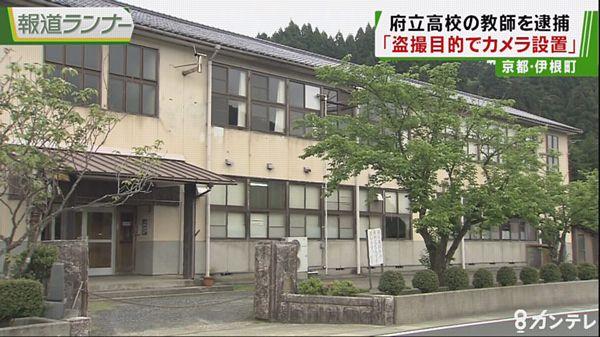 【京都伊根】宮津高校分校教諭、保健室にカメラ設置し逮捕=「女性先生や生徒の下着盗撮のため」