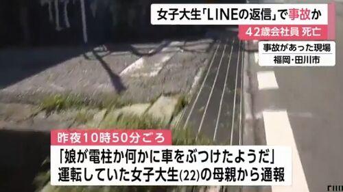 【福岡田川】女子大生、運転しながら「LINEの返信」で事故 42歳会社員死亡=「スマホをみてたので何とぶつかったわからない」