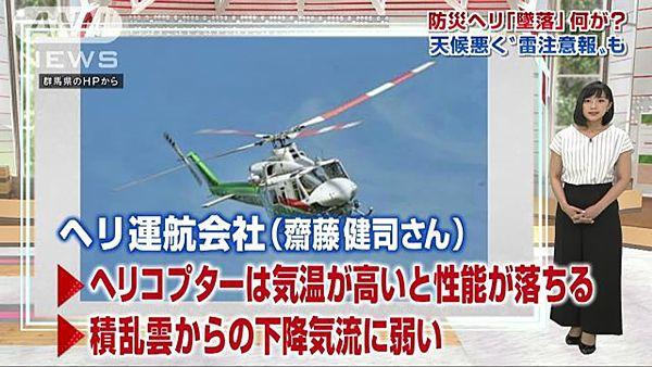 【群馬稜線トレイル】防災ヘリ墜落で2人の死亡確認 運行の「東邦航空」事故相次ぐ=4月にエンジン不調で修理