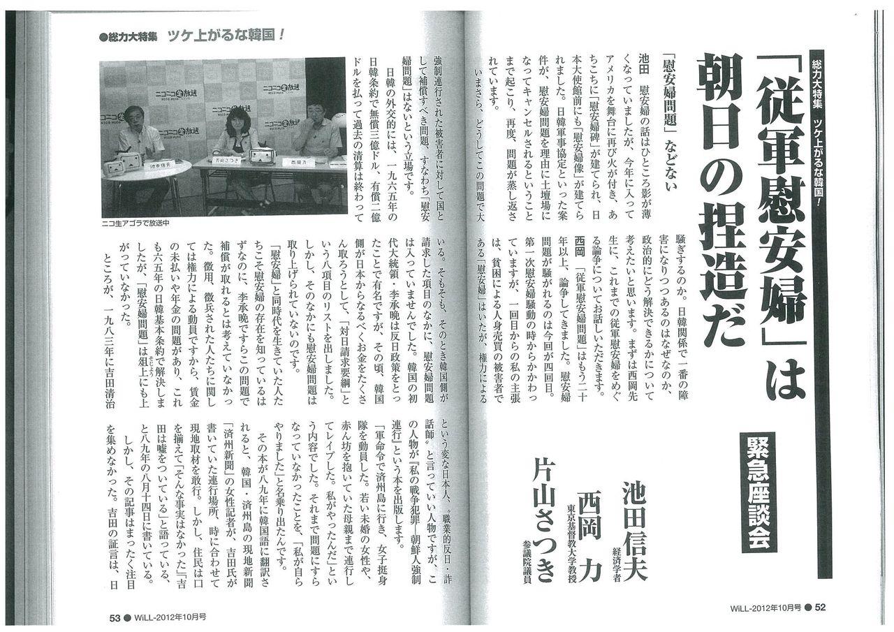 【朝日新聞提訴】従軍慰安婦問題報道、「日本の国際的評価低下、国民の名誉傷つけられた」=大学教授ら8700人超