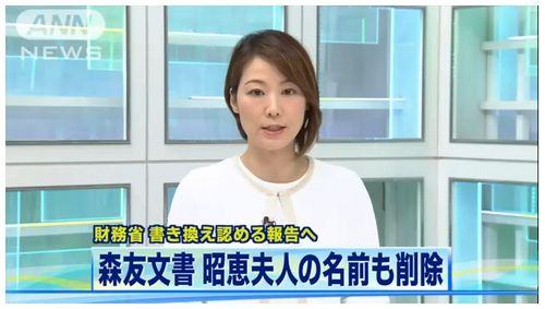 【財務省調査報告】森友文書、安倍昭恵夫人の名前も削除=書き換えは財務省本省の指示