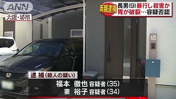 【大阪堺】9歳長男暴行死 市、虐待指摘の母を保育士に採用=「採用留保、本人の不利益」