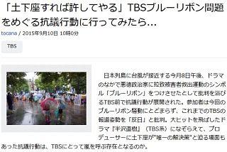 【TBS抗議行動】印象操作・変更報道を「反日」と批判 「こんな放送局はいらない」「放送法違反だ」=フジテレビの二の舞の恐れ