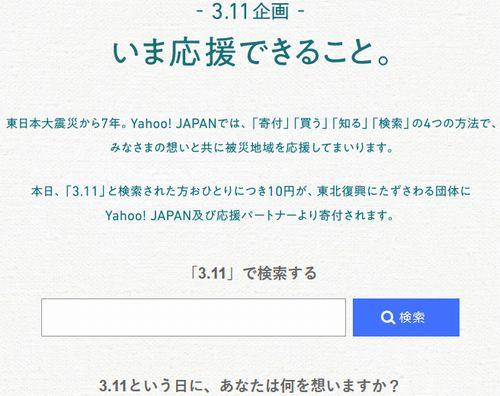 【東日本大震災7年】Yahoo! JAPAN「3.11寄付」実施中=「3.11」と検索するだけで10円を寄付