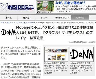【Mobage不正ログイン】最大10万件の利用者情報流出 『グラブル』や『デレマス』のプレイヤーは要注意