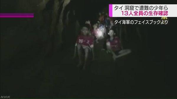 【タイ洞窟不明】少年ら13人全員の生存確認 10日目の奇跡