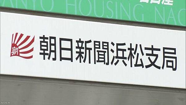 【静岡浜松】朝日新聞支局長 建造物侵入罪で略式命令=身分偽り専門学校取材