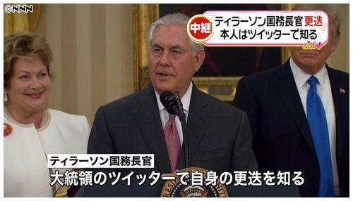 【寝耳に水】ティラーソン国務長官解任 後任に強硬派CIA長官=日本政府困惑
