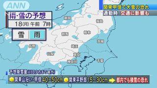"""【東京大雪警報】関東甲信で""""大雪""""の恐れ 交通機関に影響=2013年1月の大雪に匹敵か"""