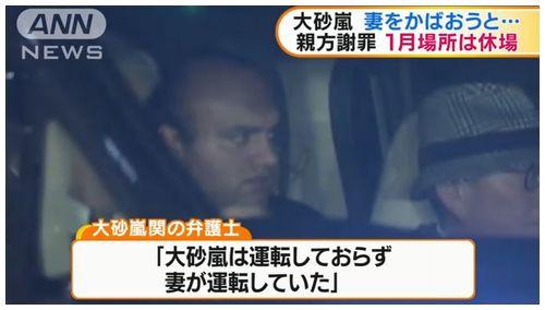 【不祥事相撲】大砂嵐「妻が運転」と報道否定…妻も無免許=弁護士「一方的報道、事実でない」