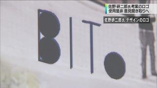 """【パクリBITO】太田市長「問題ない」に批判殺到 """"使用是非""""めぐり市民から意見聴取へ"""