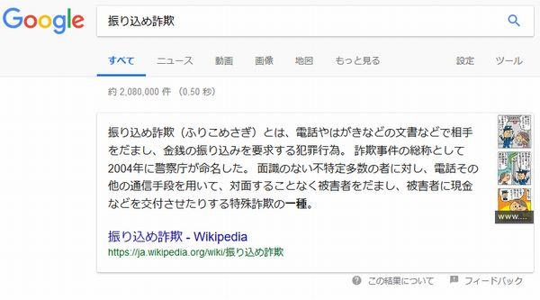 【グーグル検索結果】最高裁 振り込め詐欺の逮捕歴、削除認めず=男性の敗訴確定