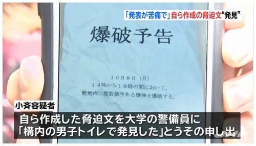 【日本大文理学部】「授業が苦痛」で爆破予告 同学部4年の男逮捕=脅迫文の発見者装う
