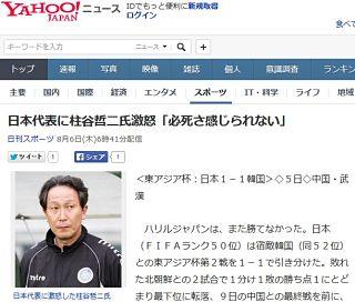 【東アジア杯】日本代表に柱谷哲二氏激怒「必死さ感じられない」「死ぬ気で走れ」