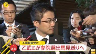 【参院選出馬断念】乙武洋匡氏「決して許されるものではありません」