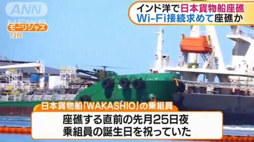 【WAKASHIO座礁事故】Wi-Fi接続求め座礁か、乗組員の誕生日パーティーで=モーリシャス政府「環境非常事態」を宣言