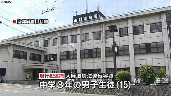 【京都山科】大麻所持で中3男子逮捕 「様子がおかしい」と通報 藤沢市では小学校教師が覚せい剤所持で逮捕