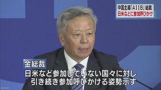 【AIIB総裁】格安バスのドアは常時オープン!? 日米に参加呼びかけ