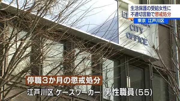 【公務員天国】江戸川区職員、生活保護受給女性に「ノーブラで来て」=やりたい放題でも懲戒解雇されず